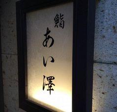 鮨あい澤のおすすめポイント1