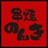 串焼 のんきのロゴ