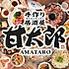 甘太郎 新大阪ソーラ21店のロゴ
