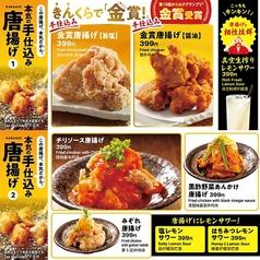 金の蔵 新宿東口店のおすすめ料理1