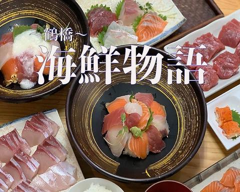魚屋直営◆鮮度抜群のお料理をご提供させていただいております☆