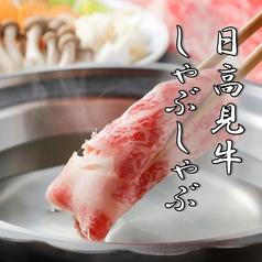 餃子 串カツ もつ鍋 旬 トキのおすすめ料理1