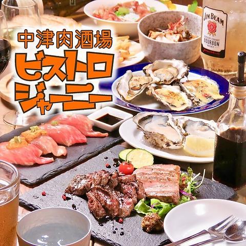 中津の隠れ家!新鮮牡蠣×肉の新感覚バル♪個室完備で宴会にもオススメ!