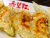 希望軒 新三田店のおすすめ料理2