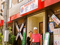 韓国家庭料理 百済の写真