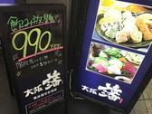 藩 大阪 難波南海通りのおすすめ料理3