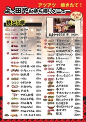よっ田や 本店のおすすめ料理1