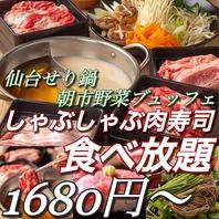 コスパ最強!しゃぶしゃぶ&肉寿司1680円~食べ放題