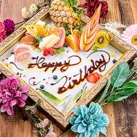 誕生日・記念日のお祝いに♪メッセージプレートご用意!