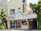 餃子と串カツ 大衆酒場 肉の葵屋の雰囲気3