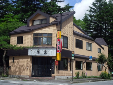 幸楽 軽井沢の雰囲気1