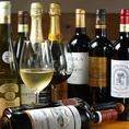 各種ワイン取り揃えています。