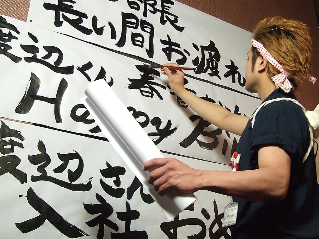会社忘年会で盛り上がるオリジナル横断幕付 忘年会コース 3480円~