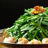 もつ鍋居酒屋 ばか正直 矢上球場のおすすめ料理3