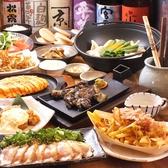 じとっこ組合 静岡駅南店 宮崎県日南市のおすすめ料理3