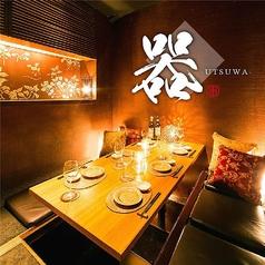 個室居酒屋 器 utsuwa 錦糸町店の写真