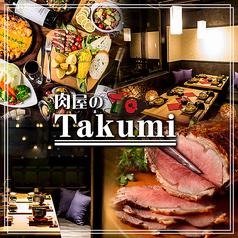 肉屋のTakumiの写真