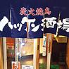 ハッケン酒場 京田辺店のおすすめポイント2