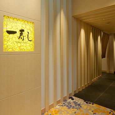 吉祥寺第一ホテル 一寿しの雰囲気1