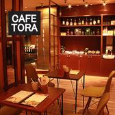 カフェトラ CAFETORA 水戸マルイ店 水戸駅のグルメ