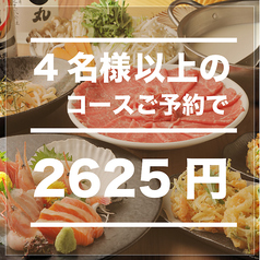 和モダン 個室ダイニング 京こまち 新横浜店のコース写真