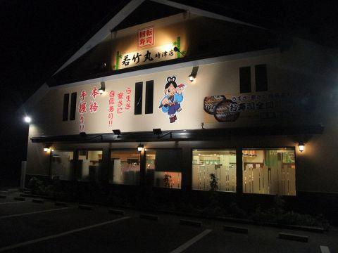 回転寿司若竹丸 大村店