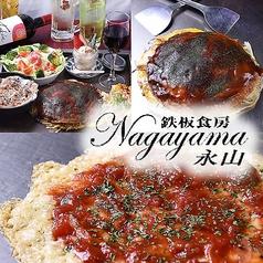 鉄板食房 Nagayama 永山の写真