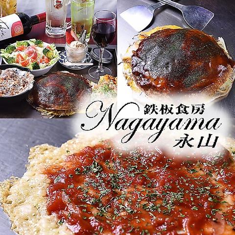 鉄板食房 Nagayama 永山