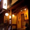 京町家の和の空間で京料理をお愉しみください。
