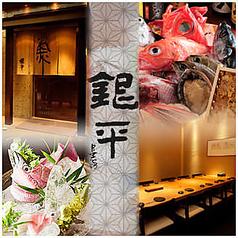 銀平 大阪道頓堀店の写真