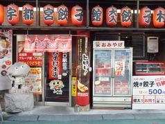 宇都宮餃子館 餃子村本店の写真