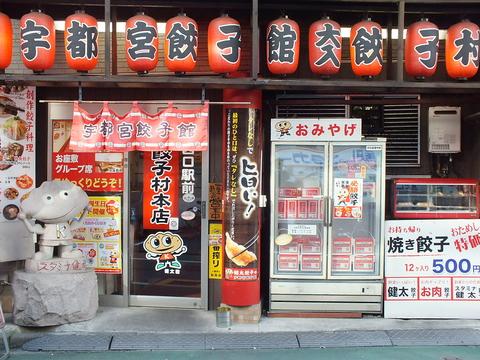 宇都宮餃子館中最多のメニュー。いろいろ食べ比べ!!