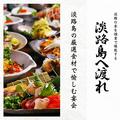 淡路島へ渡れ 本厚木店のおすすめ料理1