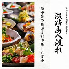 個室居酒屋 淡路島へ渡れ 八王子店のおすすめ料理1