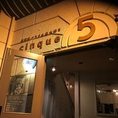 自家製パスタと炭火焼き チンクエ Cinque 5の雰囲気3
