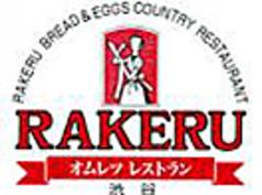 ラケル RAKERU パークプレイス大分店の写真