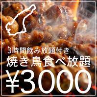 ●名鶏,淡路鶏の旨い焼き鳥を食べ放題&3h飲み放題付き!