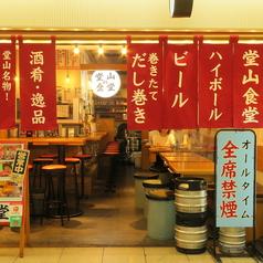 堂山食堂 大阪梅田3号店の写真