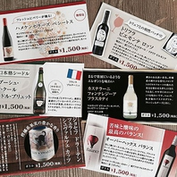 ◆ワインが詳しくない人も楽しめる!◆