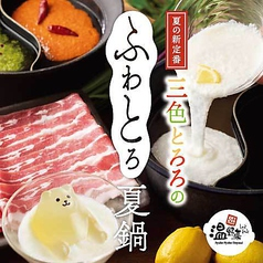 温野菜 パルティ・フジ坂店のコース写真