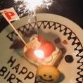 ≪誕生日・記念日のお祝いに≫事前予約でご用意OK!