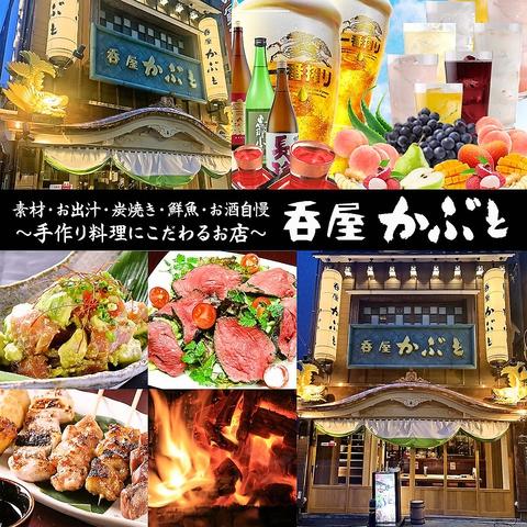名駅ユニモール4番出口スグ。名古屋めし充実!飲放付コース2980円から。