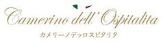カメリーノ デッロスピタリタ camerino dell ospitalitaの写真