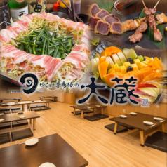 旬やさい糸島豚の大蔵の写真