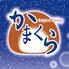 かまくら 仙台店のロゴ