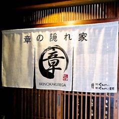 章の隠れ家 宮崎橘通りの外観1