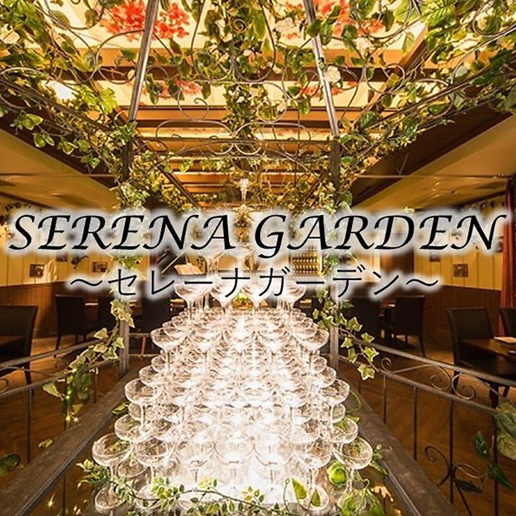Party Space & Dining Serena Garden(セレーナガーデン)|店舗イメージ1