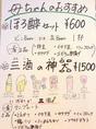 温かみのある手書きメニュー♪ほろよいセット600円&三酒の神器1500円オススメです!