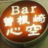 Bar曽根崎心空のロゴ