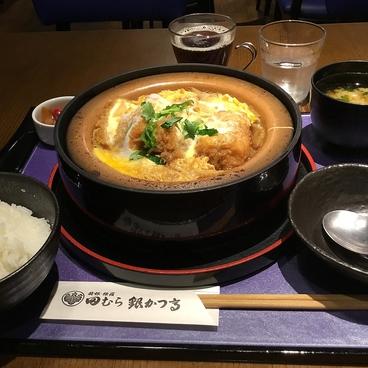 田むら銀かつ亭 ハルネ 小田原店のおすすめ料理1